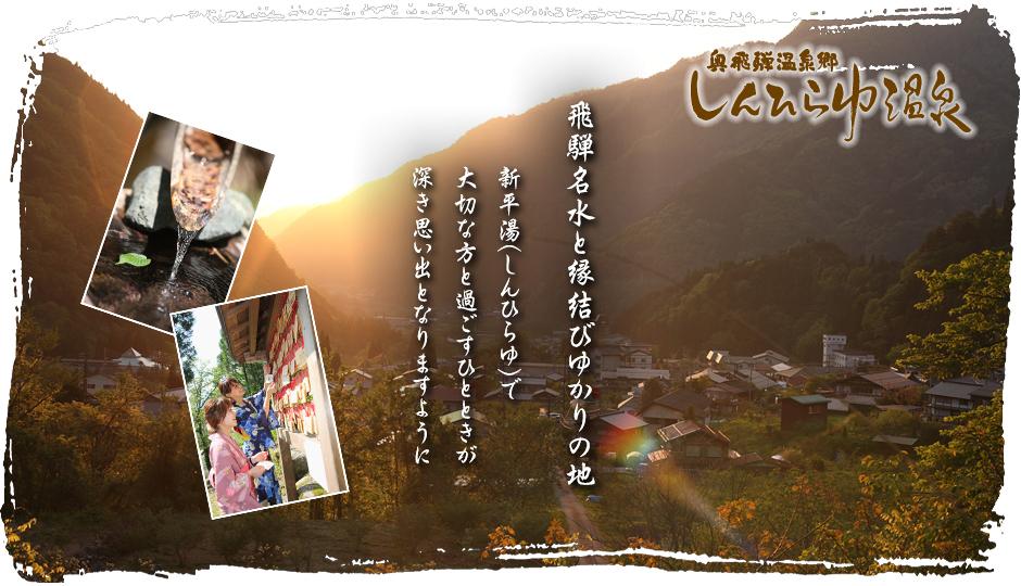 新平湯温泉は四季を通じて楽しめる温泉リゾートです。