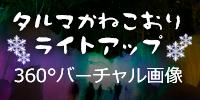 奥飛騨温泉郷観光協会員サイト