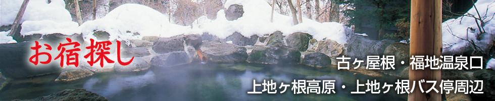 お宿探し(古宝館前・福地温泉口・上地ヶ根)